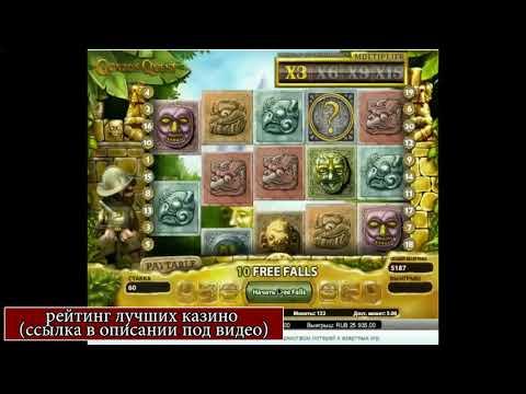 Играть в автоматы бесплатно и без регистрации золото ацтеков