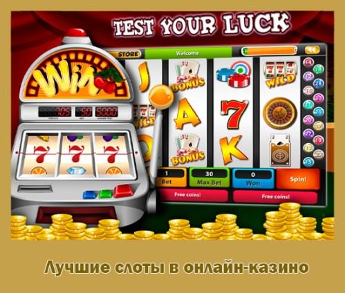 Как обыграть игровые автоматы читать бес play casino games online win real money