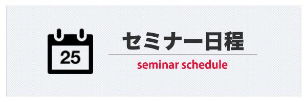 マネヤックセミナー開催日程カレンダー