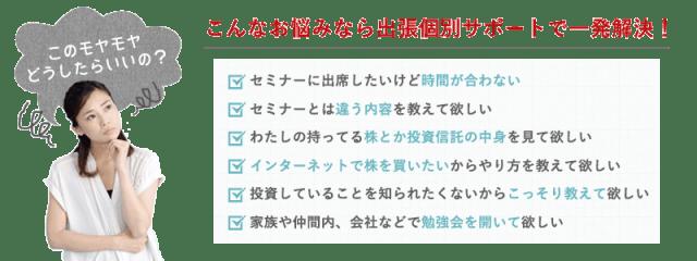 石川県限定出張個別サポート金沢市内出張費無料
