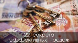 22 секрета эффективных продаж