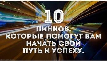 10 пинков, которые помогут Вам начать свой путь к успеху