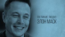 Как стать успешным или Жизнь Элона Маска