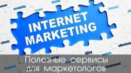 ТОП-6 Сервисов маркетолога для увеличения продаж