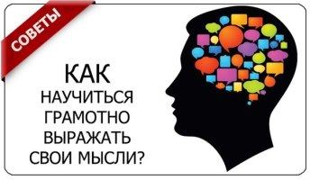 Как научиться грамотно выражать свои мысли?