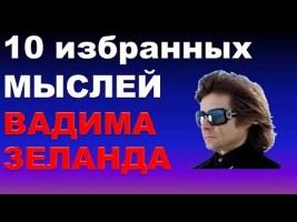 10 избранных мыслей Вадима Зеланда