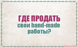 Где продать свои hand-made работы?
