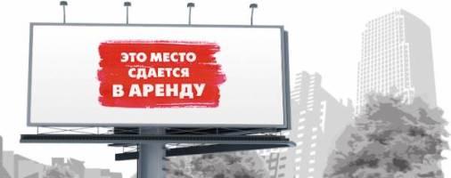 Бизнес-идея: Сдача рекламных щитов в аренду