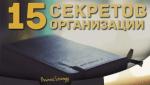 15 ceкpeтoв opгaнизaции
