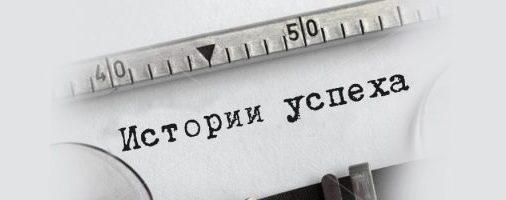 История успеха. Ольга и Максим Белозёрских