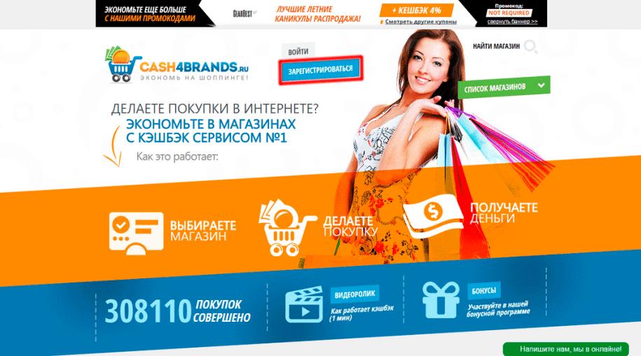 кэшфорбрэндс сайт http cash4brands py