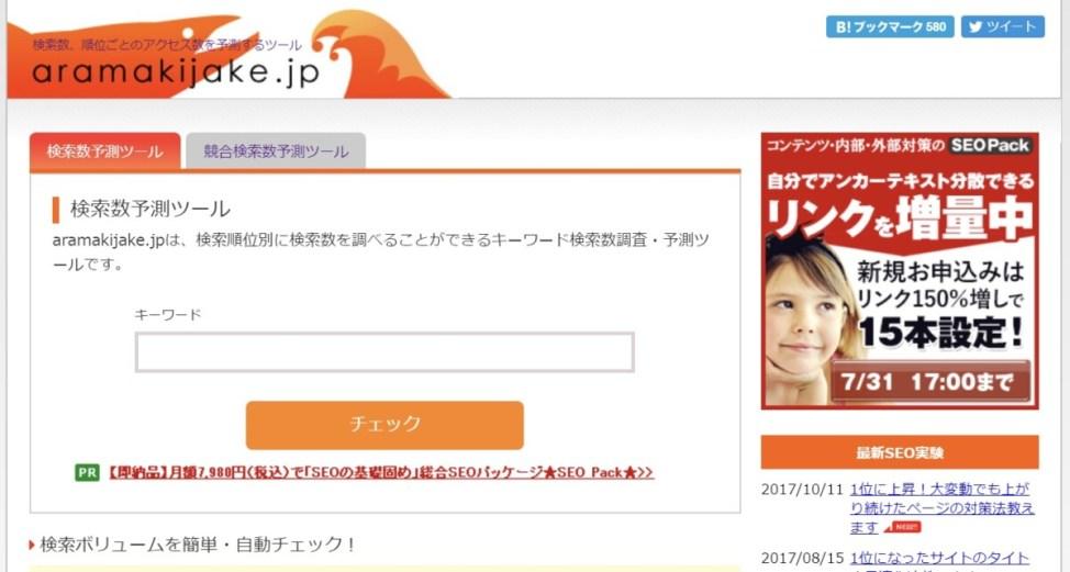 aramakijake.jpの画面
