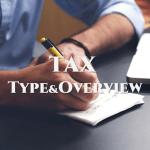 税金50種類