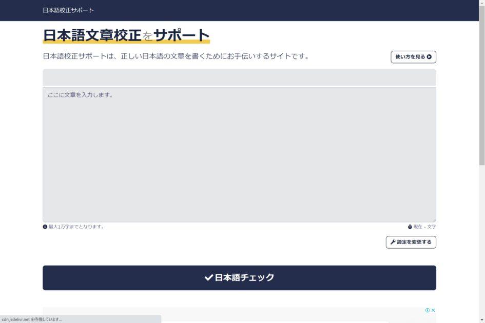 日本語 校正
