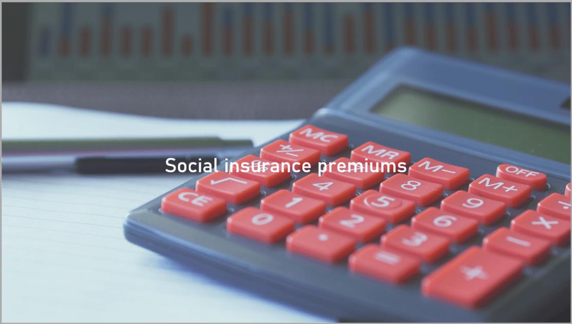 社会保険料