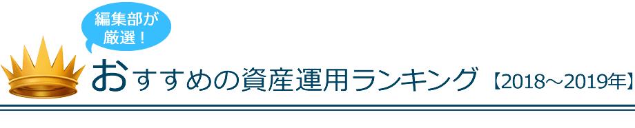 編集部が厳選! おすすめの資産運用ランキング【2018~2019年】