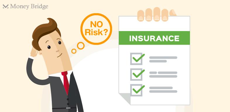 保険は本当にノーリスクか?