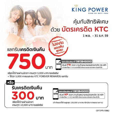 king-power4