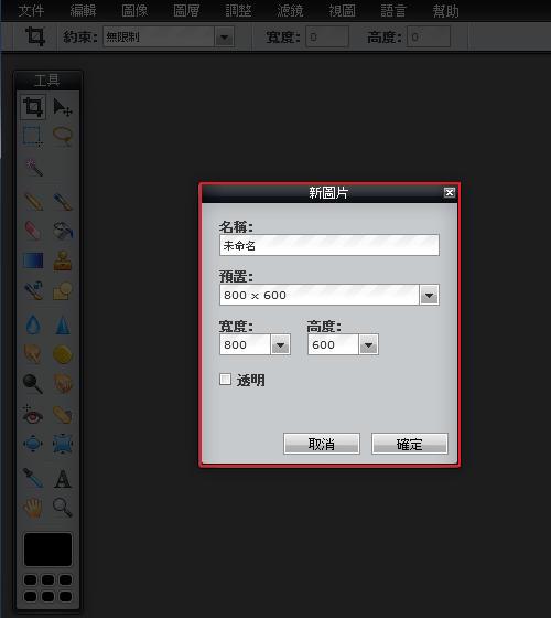 Pixlr Editor 創建新圖