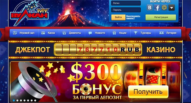 казино slotvoyager онлайн