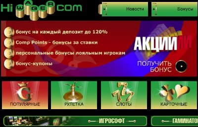 Партнерский сайт интернет-казино получит американские игровые автоматы играть