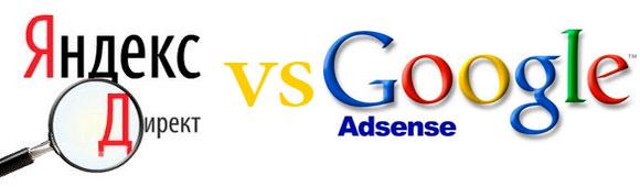 google adsense и яндекс директ
