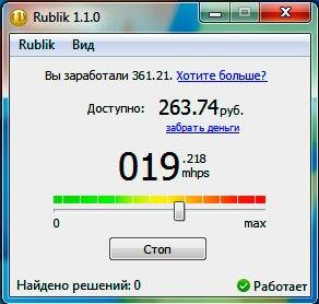 Rublic