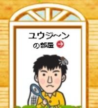 ユウジ~ンさん.jpg