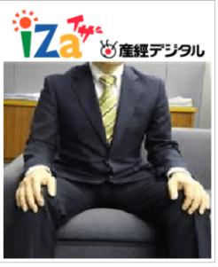 iza産経デジタルいますぐ妻を社長にしなさい坂下仁.png