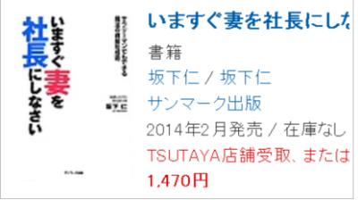 いますぐ妻を社長にしなさい坂下仁TSUTAYA在庫切れ140301.png
