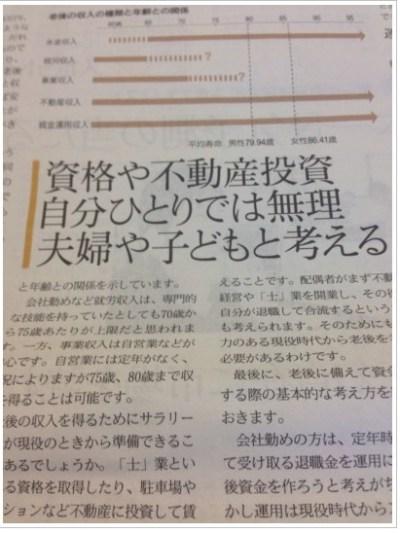 井戸美枝氏の日経ヴェリタス連載記事.jpg