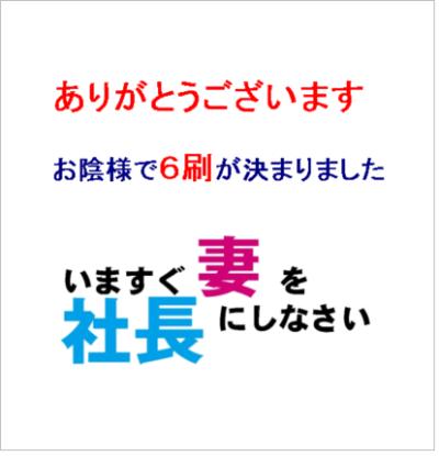 重版のお礼6刷.png