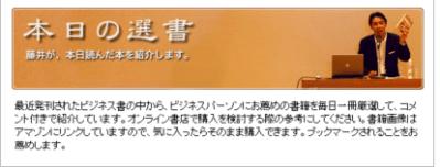 藤井先生本日の選書.png