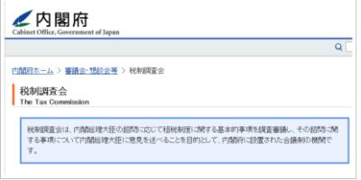 政府税制調査会(内閣府).png
