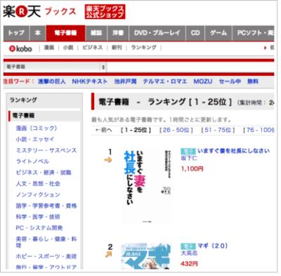 スクリーンショット 2014-05-02 楽天.png