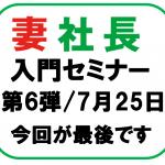 妻社長入門セミナー150725
