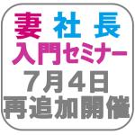 妻社長入門セミナー150704(310)