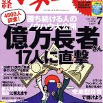 日経マネー取材201407坂下仁