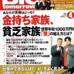 ビッグトゥモロー取材201504坂下仁