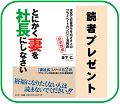 坂下仁読者プレゼント02(120)