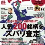 日経マネー9月号h_MO0367