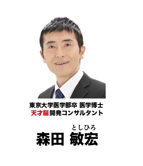 森田先生face160512