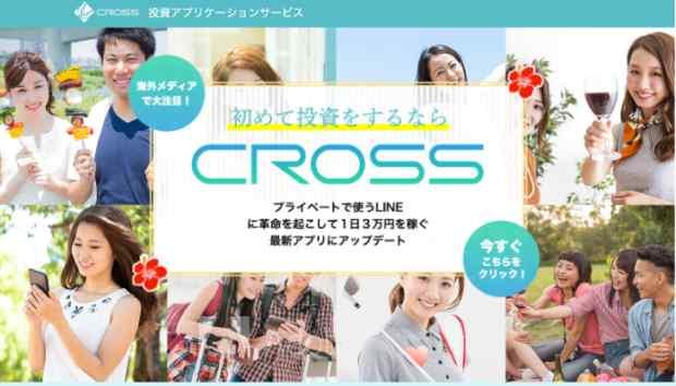 斎藤大輔 CROSS