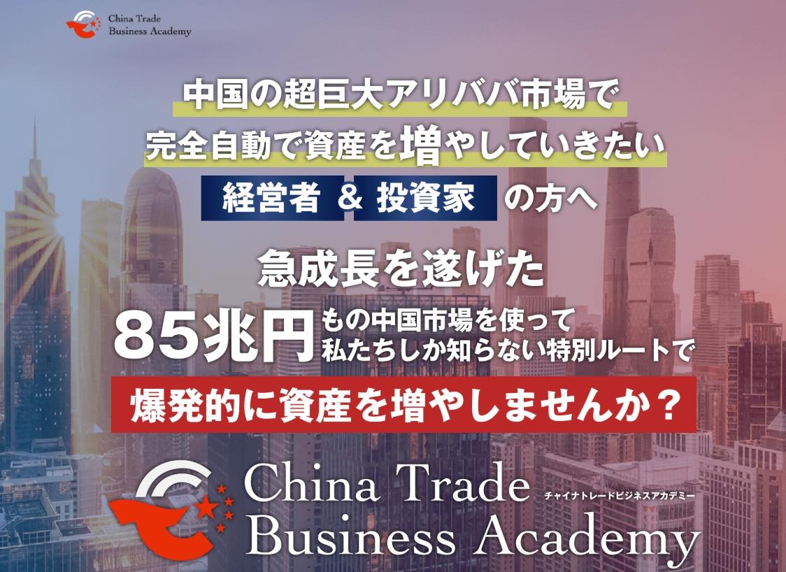 山田敬治 China Trade Business Academy