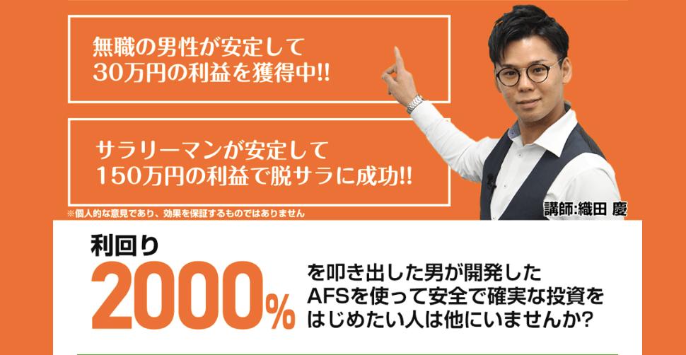織田慶 アセットフォーメーションシステム( AFS )