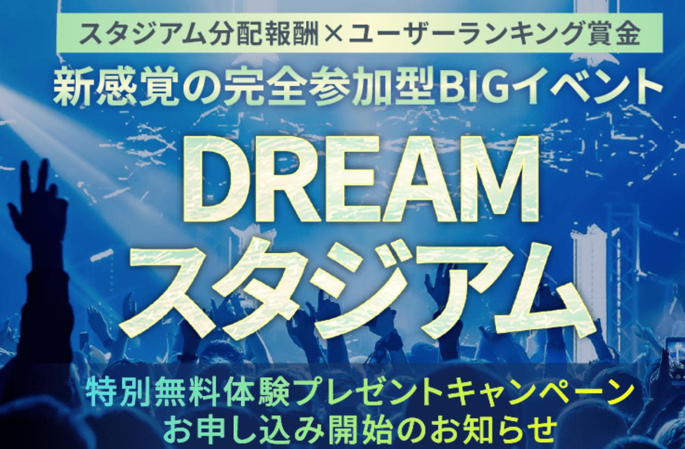 渡辺MASA DREAMスタジアム
