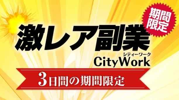 高橋直 City Work