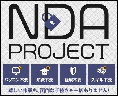 小林徳伸 NDAプロジェクト