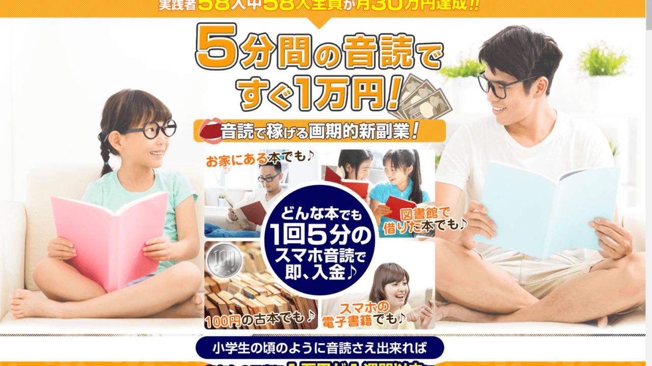 福田ゆり 音読ビジネス