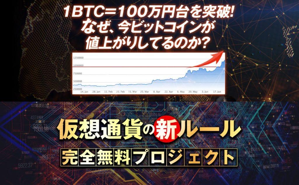 苫米地英人 長倉顕太 仮想通貨の新ルール